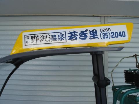 068ジャイロ キャノピー デッキ